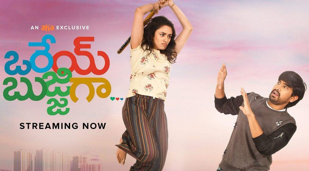 South indian top films in 2020: Shade Picture, Maa vintha gaadha vinuma, Orey bujjiga